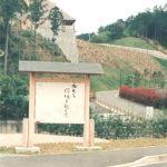 Akino Fuku Museum